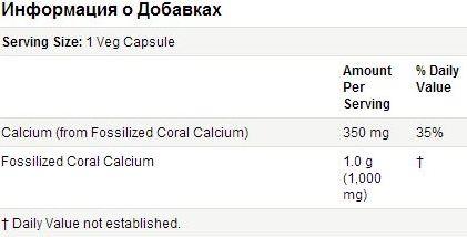 Coral_Calcium_sostav