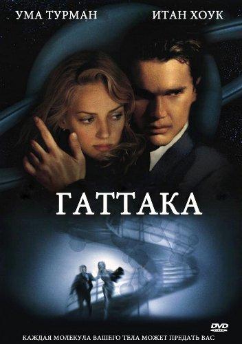 Gattaka
