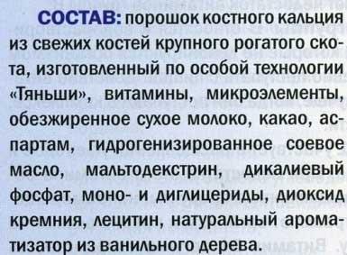 tjanshi_sostav