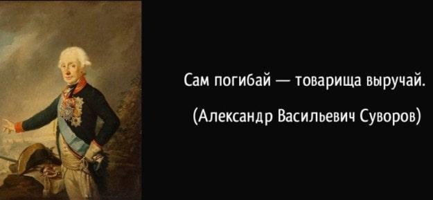 aphorism_Suvorova-min