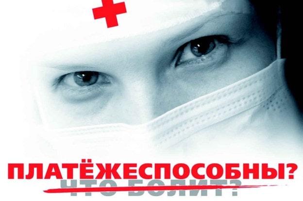 platnaya_medicine2