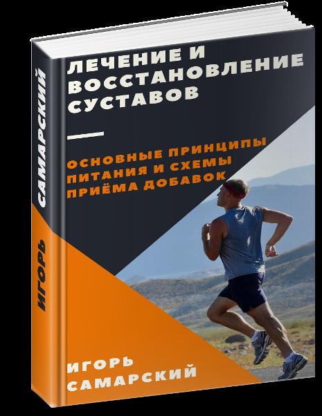 Игорь Самарский Лечение суставов