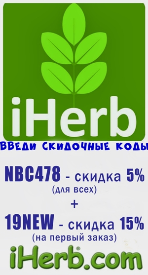 Скидки iHerb