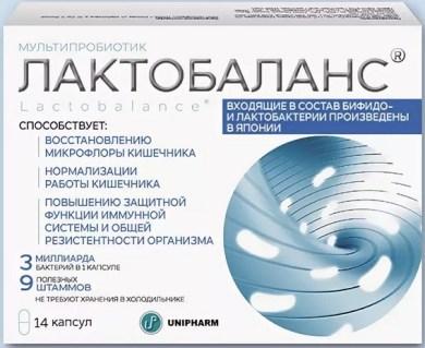 пробиотик лактобаланс для кишечника