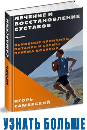 Книга_Лечение суставов